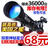 天文望远镜68!保暖内