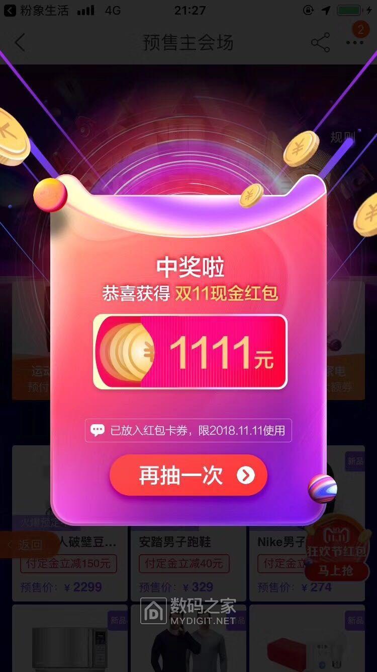 2018天猫淘宝双11购物