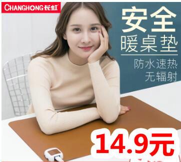 长虹加热桌垫14.9!爱