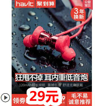 海威特蓝牙耳机29!三