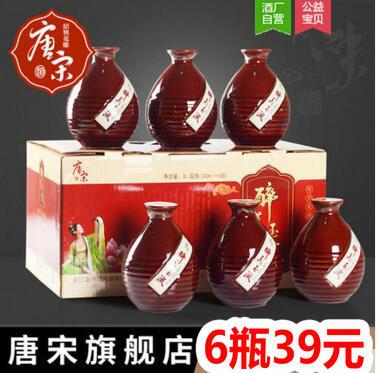 绍兴黄酒6瓶39!温湿度