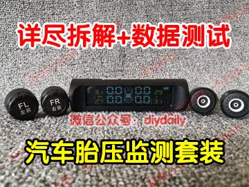 胎压监测88!安卓数据线两条3.8!线控耳机5.8!平衡车239!现代车充6.8!保暖内衣24!
