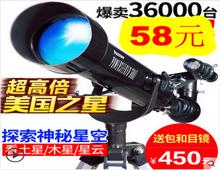 天文高清望远镜58!骆