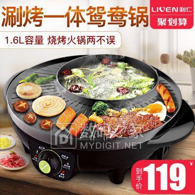 利仁SK-J3201电火锅家用多功能电烤盘不粘涮烤一体锅烧烤炉,特价109元包邮