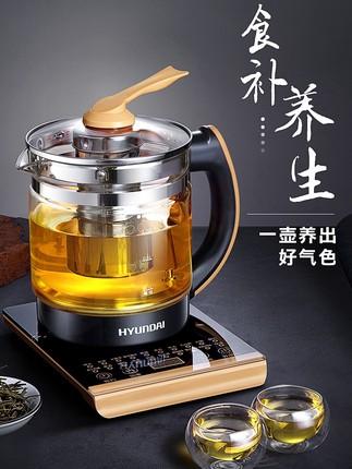 韩国现代养生壶全自动加厚玻璃电煮茶壶多功能家用烧水壶煮茶器,特价69元包邮
