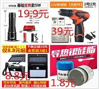 充电钻39 硅脂1.8 逆变器119 无线充电器25 LED灯泡1.5 强光手电19.9 电锯119