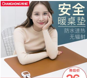 长虹双档加热桌垫14.9