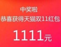 抢1111元双11红包,240