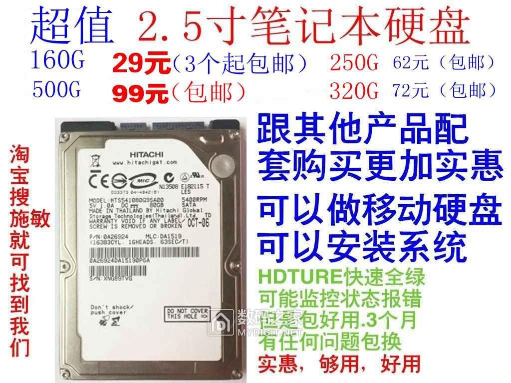 移动硬盘盒17元包邮160G笔记本盘29元 MLC SLC固态硬盘 笔记本电池8元 1个
