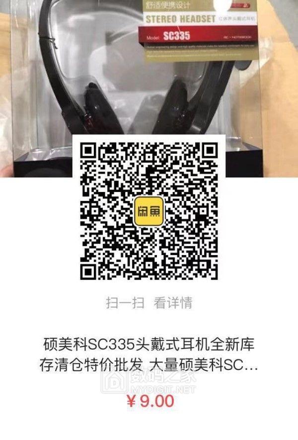 全新原装正品硕美科SC3