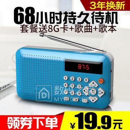 凡丁F1收音机MP3老人迷你小音响插卡音箱新款便携式音乐播放器,特价19.9元包邮