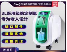 医用级制氧机家用吸氧