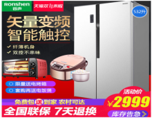 容声电冰箱家用变频双