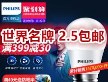 飞利浦led灯2.5 鳄鱼皮