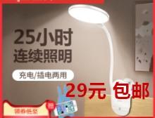 雅格充电USB夹子台灯29
