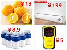 自来水过滤器PP棉滤芯8.9!长虹智能速热对流取暖器199!麻阳冰糖橙子13!