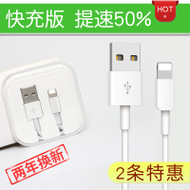 iPhone6数据线 3.80元