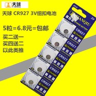 CR927电子927 正姿护眼