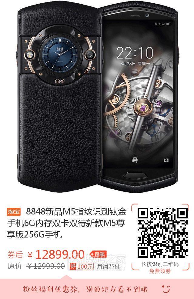 8848钛金手机m5