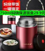 750ml焖烧保温饭盒29.9