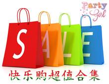 中午快乐购超值精选合集,数码,食品,水果,服饰,保健品欢迎选购。
