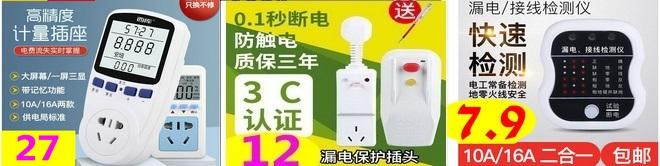 五级净水机78电动牙刷9.9吹风机19背背佳37泡沫填缝剂6不锈钢菜刀9电热水龙头48