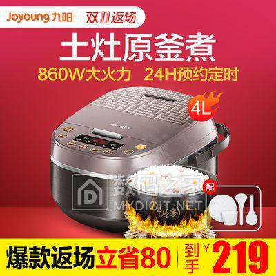 九阳电热水壶烧水壶家