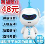 AI智能早教机器人48!