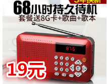 插卡MP3播放器19!鸿芯