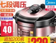 美的电压力锅269 u盘32