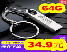 夏科64G金属手机验证领28彩金34!充