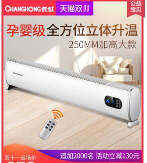 长虹踢脚线取暖器299!