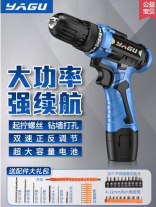 12V锂电钻——特价29元