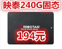 映泰240G固态硬盘194,