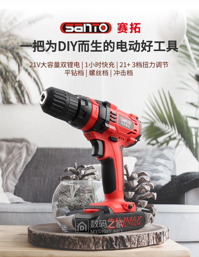 为DIY而生!SANTO赛拓21V冲击电钻试用评测活动(中奖名单公布)