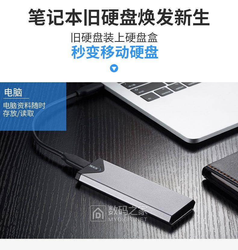 为速度而生!SSK飚王NVMe M.2固态硬盘盒(Type-C接口)试用评测活动
