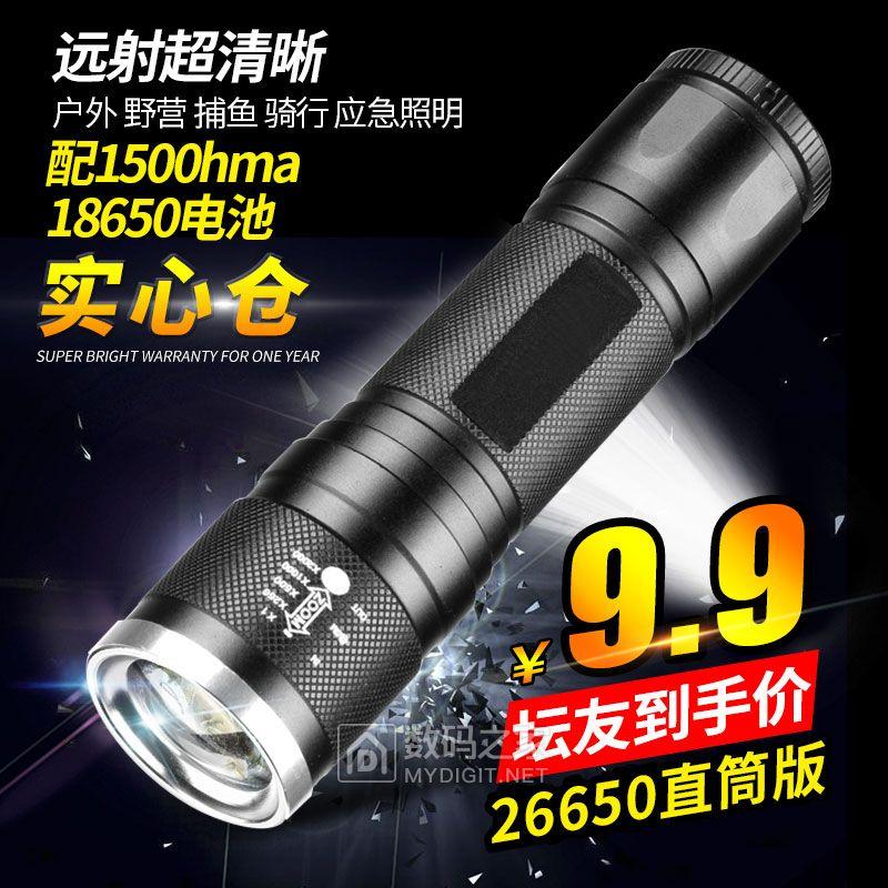 新款26650直筒手电筒整