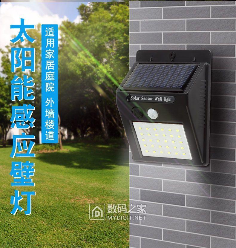 价值30多元太阳能壁灯