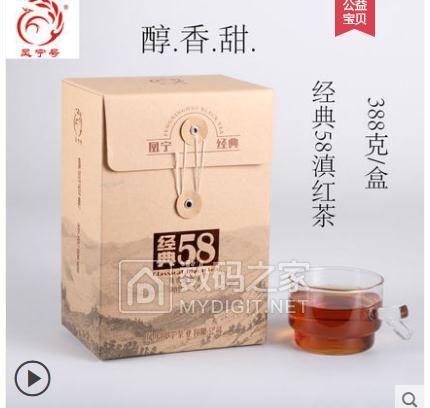 凤庆 经典58滇红茶 38