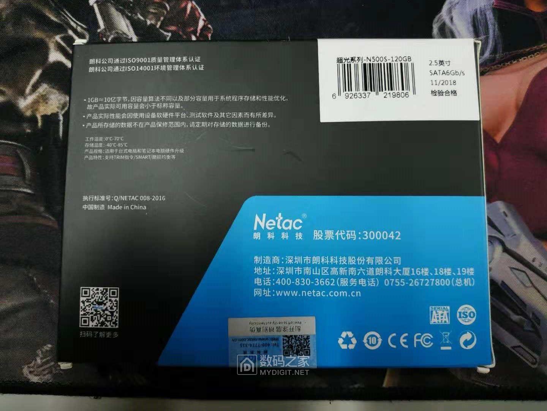 朗科售后刚换回来的N500S开箱