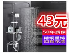 全铜淋浴花洒套装43元