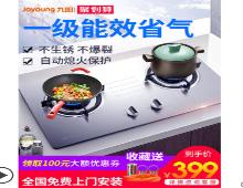 九阳燃气灶369元,万和