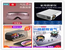 蒸汽眼罩护眼仪138元,九阳不锈钢燃气灶369元,海威特无线时钟蓝牙音箱39.9元