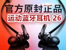 幽炫运动蓝牙耳机26 电