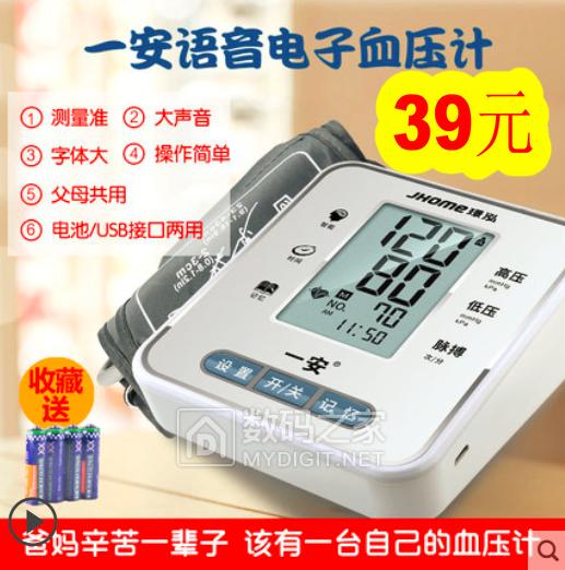 一安全自动血压计39!