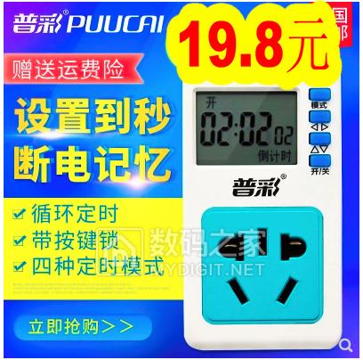 充电灯泡40W仅6.8!不入耳蓝牙耳机19.9!套筒扳手10件14.9!速热暖风机33.9!