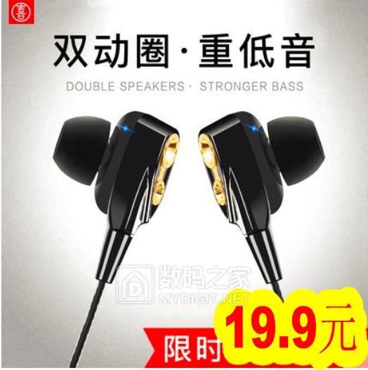 四核双动圈耳机19.9!