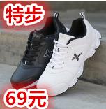 特步男鞋69!俞兆林保