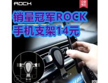 ROCK手机支架14 中联电