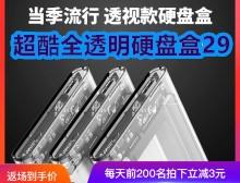奥睿科全透明硬盘盒29